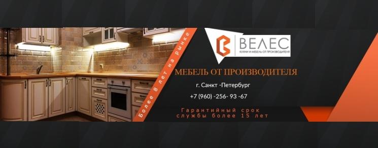 Кухни Велес в СПб – от дешевых до премиум-вариантов