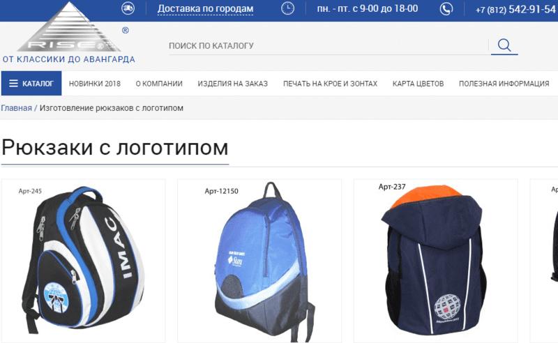"Сумки и рюкзаки от компании ""Rise"": качество, доступное для всех"
